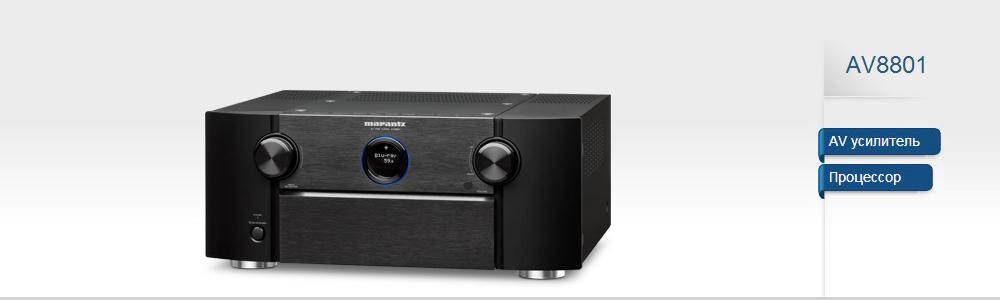 Marantz AV8801 – 11.2-канальный аудио/видео предварительный усилитель/процессор